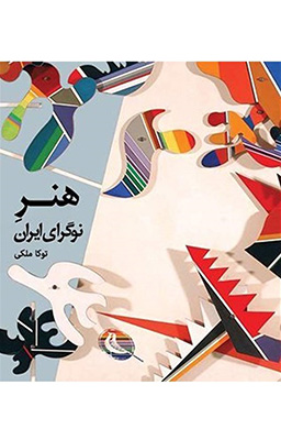 هنر نوگراي ايران