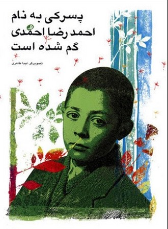 پسركي به نام احمدرضا احمدي گم شده است