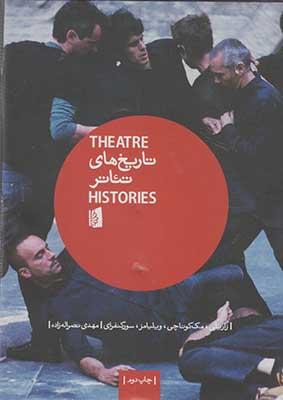 تاريخهاي تئاتر: يك مقدمه