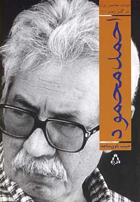 ادبيات معاصر ايران در گذر زمان / احمد محمود