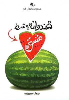 هندوانه به شرط عشق: مجموعه داستان طنز