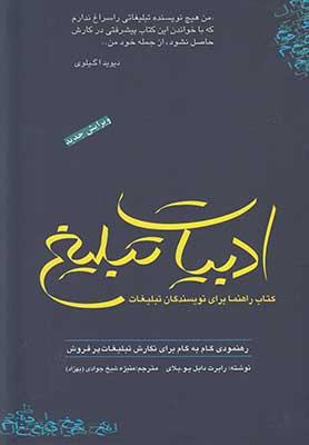 ادبيات تبليغ: كتاب راهنما براي نويسندگان تبليغات