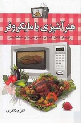 هنر آشپزي با مايكروفر