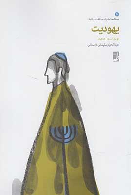 يهوديت