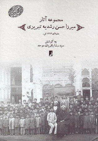 مجموعه آثار ميرزا حسن رشديه تبريزي
