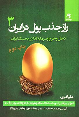 راز جذب پول در ايران 3