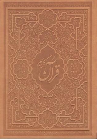 قرآن كريم ترجمه قرائتي