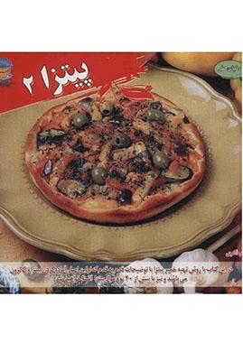 دنياي هنر پيتزا 2