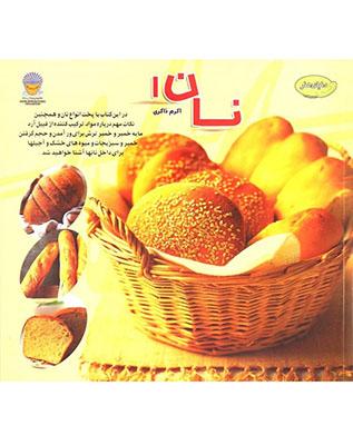 دنياي هنر نان (1)