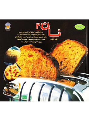 دنياي هنر نان (2)