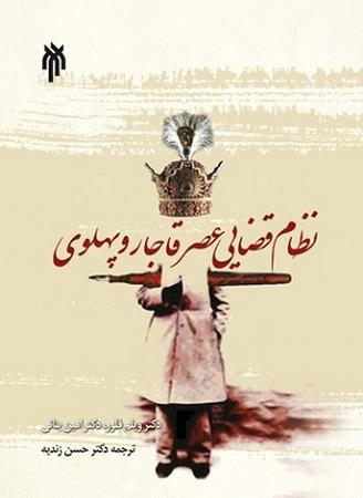 نظام قضايي عصر قاجار و پهلوي