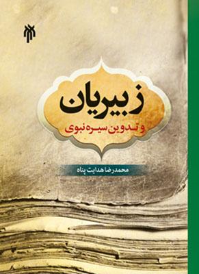 زبيريان و تدوين سيره نبوي (ص)