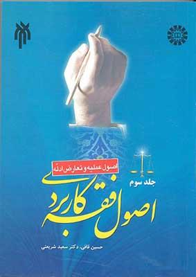 اصول فقه كاربردي (اصول عمليه و تعارض ادله) / الهيات 1734