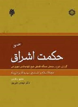حكمت اشراق جلد اول: گزارش، شرح و سنجش دستگاه فلسفي شيخ شهابالدين سهروردي