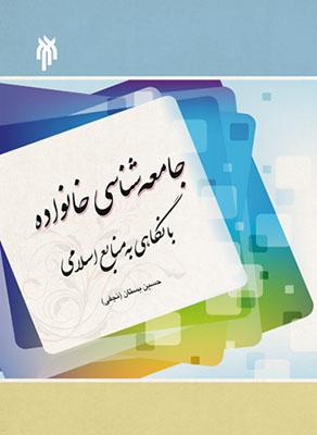 جامعهشناسي خانواده با نگاهي به منابع اسلامي