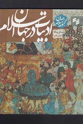 ادبيات در جهان اسلام