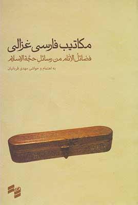 مكاتيب فارسي غزالي