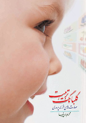 گلبانگ تربيت: مهارتهاي فرزندپروري