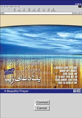 يك دعاي زيبا = Beautiful prayer