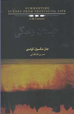 تابستان زندگي: صحنههايي از زندگي شهرستاني (يادداشتهاي 1675 - 1972)
