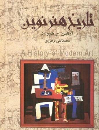 تاريخ هنر نوين
