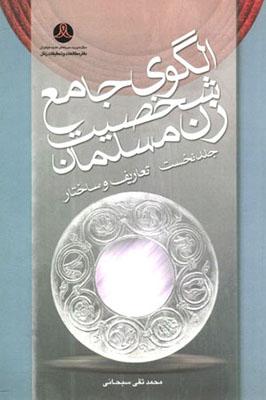 الگوي جامع شخصيت زن مسلمان