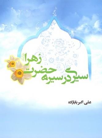 سيري در سيره حضرت زهرا (ع)