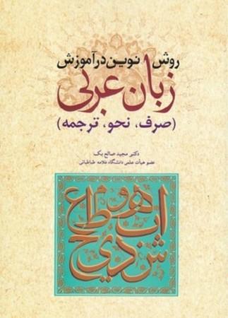 روش نوين در آموزش زبان عربي