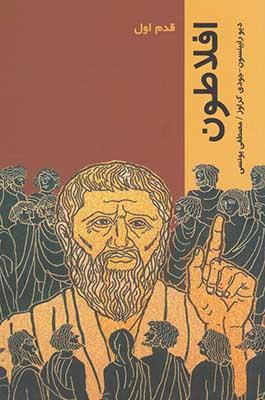 قدم اول (افلاطون)