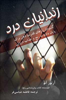 زندانيان درد: گشودن رازهاي قدرت ذهن براي پايان دادن به رنج و عذاب دروني