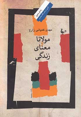 مولانا و معناي زندگي