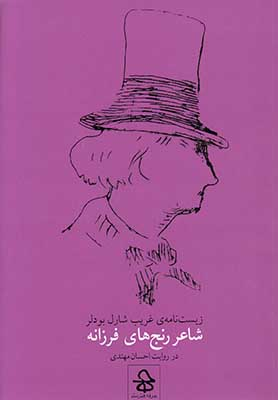 زيستنامهي غريب شارل بودلر: شاعر رنجهاي فرزانه