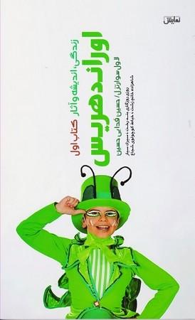 اوراند هريس جلد 1