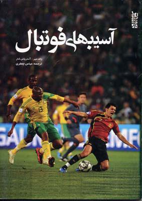 آسيبهاي فوتبال پيشگيري و درمان