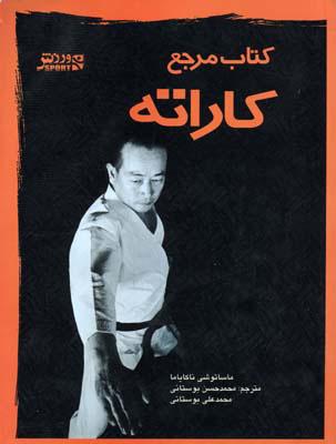 كتاب مرجع كاراته