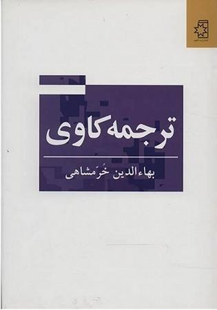 ترجمه كاوي