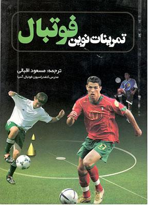 تمرينات نوين فوتبال
