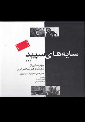 سايههاي سپيد (1): چهرههايي از فرهنگ و هنر معاصر ايران