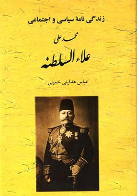 زندگي نامه سياسي و اجتماعي محمدعلي علاء السلطنه
