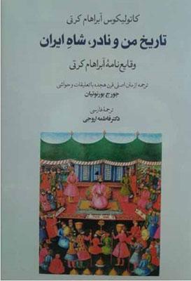 تاريخ من و نادر ، شاه ايران