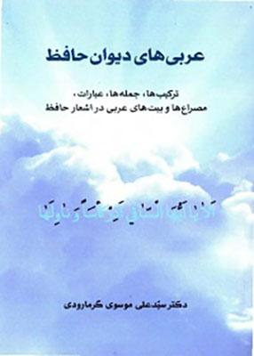 عربي هاي ديوان حافظ