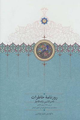 روزنامه خاطرات ناصرالدين شاه / از رجب 1284 تا صفر 1287 ق