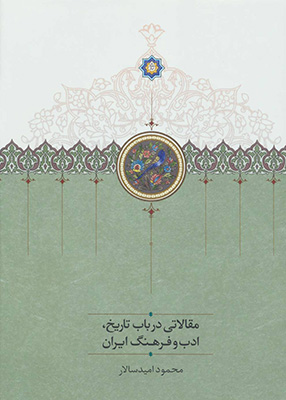 مقالاتي در باب تاريخ ادب و فرهنگ ايران