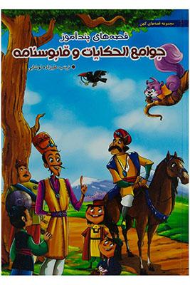 قصه هاي پند آموز كهن / جوامع الحاكايات و قابوسنامه