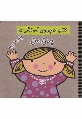 كتاب كوچولوي آموزشي 5 بدن من دوزبانه
