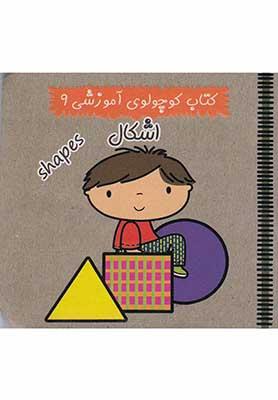 كتاب كوچولوي آموزشي 9 اشكال دوزبانه