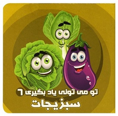 سبزيجات / تو مي توني ياد بگيري