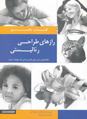 كتاب جامع رازهاي طراحي رئاليستي