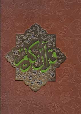 قرآن رحلي / 6 رنگ چرم