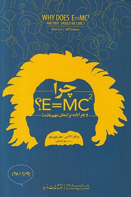 چرا e=mc2؟ و چرا بايد برايمان مهم باشد؟
